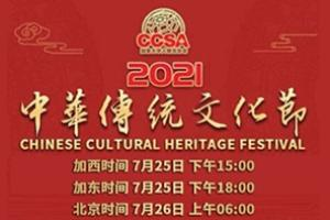中华传统文化周开幕之际,加拿大华人联合总会理事齐聚线下举行夏日午后互动活动