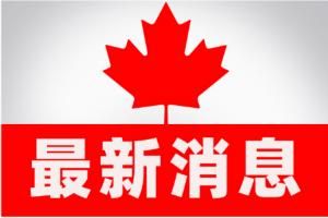 周六加拿大众议院通过730亿加元紧急工资补助法案