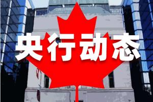 意外之举!加拿大任命马克勒姆为下任央行行长