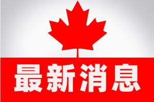 加拿大下周一将启动小企业商业租赁计划 并将通过认股权证提供大公司融资