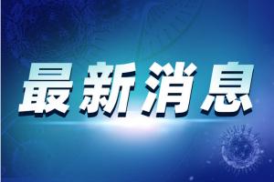 值得警惕!香港单日新增52例、其中20例找不到源头 曝一献血者确诊