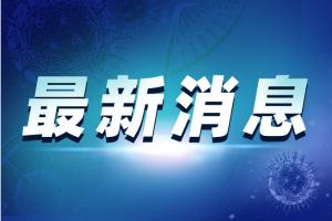 """【中美最新消息】美国指控四名科学家隐瞒与中国政府的关系 其中一人""""躲在中国驻旧金山领事馆"""""""