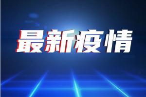最新疫情消息:美国确诊病例超694万!上海团队最新研究:疫苗保护可靠、云南瑞丽28.7万份核酸检测均阴性、阿联酋卫生部长接种中国新冠疫苗