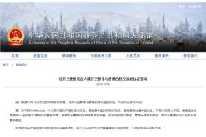 最新消息!芬兰暂停与香港的移交逃犯协定 中国驻芬兰使馆发言人回应