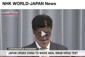 中日最新消息!日本敦促中国放弃对日本赴华入境人员进行肛拭子病毒检测