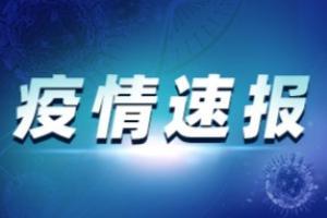 云南疫情最新消息:云南省新增确诊病例15例 新增无症状感染者2例 瑞丽市城区将启动第二轮全员核酸检测