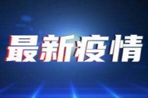 云南疫情最新消息:云南新增确诊病例2例 现有确诊病例68例