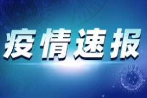 云南疫情最新消息!云南新增1例本土确诊 为在瑞丽市重点人群核酸检测中发现