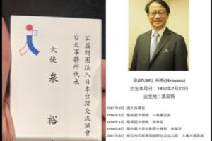 """台海重磅!台湾民进党籍立委:日本驻台代表名片头衔为""""大使"""""""