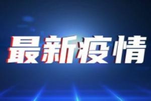 香港又有一人接种复必泰疫苗后死亡!累计26人接种疫苗后死亡 再有10人接种疫苗后送院