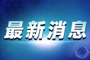 香港深夜公告!香港单日42间学校爆发上呼吸道感染案例 全员强制新冠病毒检测