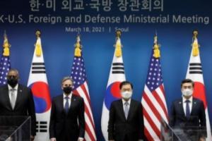 """最新消息!中韩同日宣布韩外长访华 韩媒:韩外长首访不选美国""""极为罕见"""""""