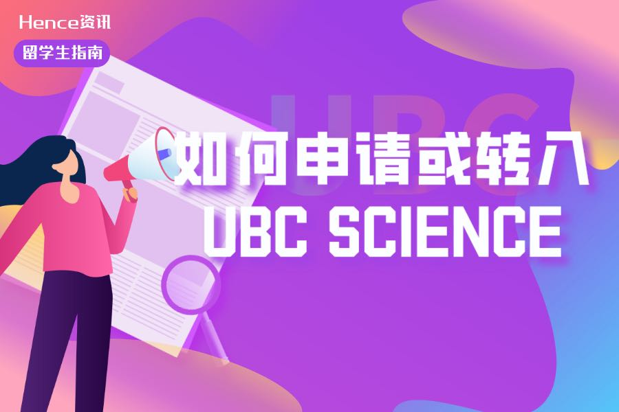 【留学资讯站】UBC Science怎么申请?要求是什么??都有哪些注意事项???