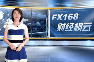 FX168财经枫云第25期:禁令正式生效!华为如何自救?微信之后,QQ又要被禁?中印紧张局势依旧