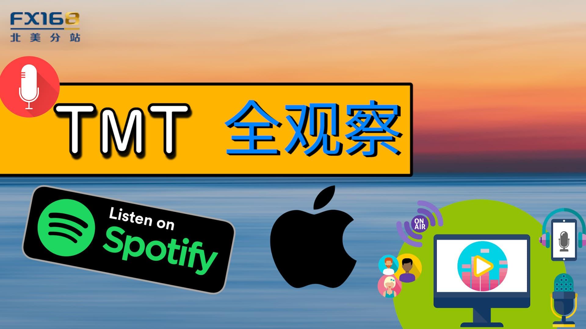【TMT全观察】从短视频到短音频 苹果、亚马逊、Spotify纷纷下注 播客混战才刚刚打响