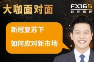 """FX168《大咖面对面》首期节目如期推出 华彩证券赫震老师分享""""新冠复苏下如何应对新市场"""""""
