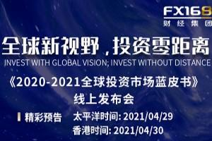 了解后疫情时代投资新趋势,大咖热议引关注 全球投资市场蓝皮书线上发布会圆桌论坛圆满结束